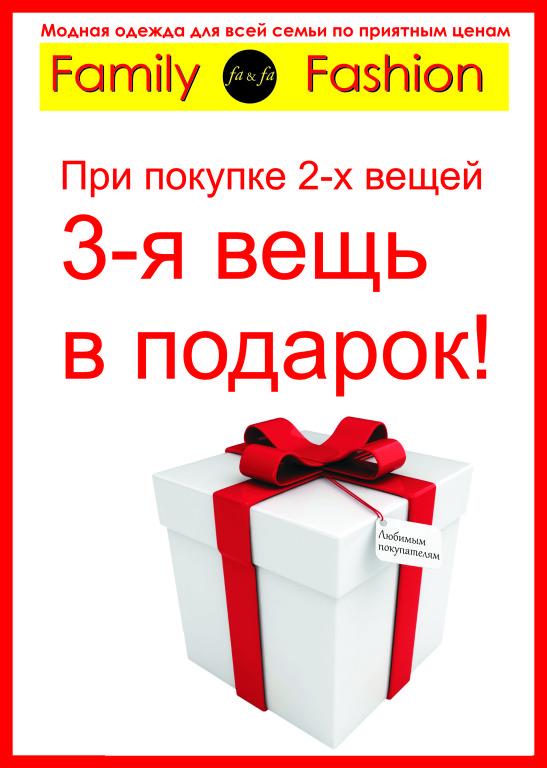 При покупке 3 вещей 4 вещь в подарок